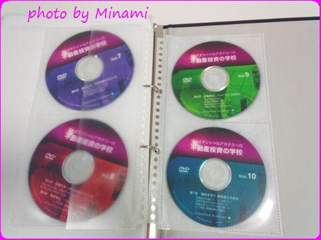 不動産投資の学校DVD中身-1