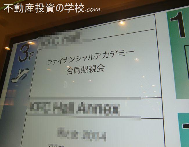 ファイナンシャルアカデミー懇親会2