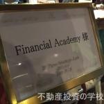 不動産投資の学校懇親会2015