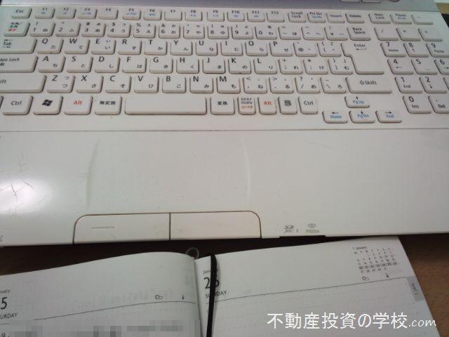 パソコンでセミナー