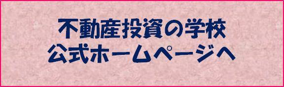 fudo-school